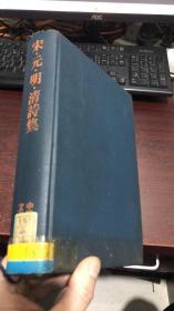中国古典文学大系:宋元明清诗集(日文版)