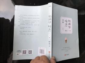 奶油味暗恋 (下册)正版