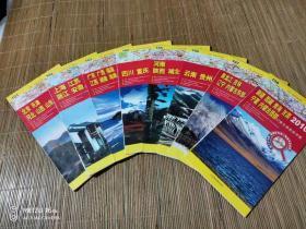 公路交通旅游详图101、102、103、104、105、106、107、108(2010年版)【8张合售】