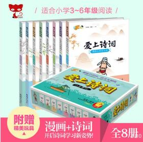 爱上诗词小学生3-6年级 团结出版社 俞敏洪老师推荐乐乐课堂