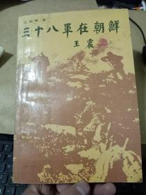三十八军在朝鲜<<江拥辉  签名>>