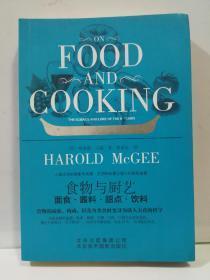 食物与厨艺:面食·酱料·甜点·饮料