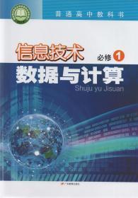 高中信息技术必修一数据与计算课本教材教科书广东教育出版社的