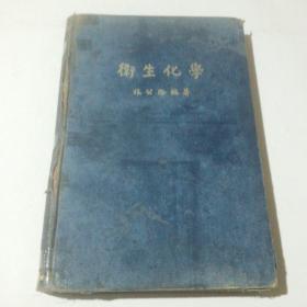 民国旧书:卫生化学(精装本)