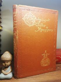 约1912年 Rubaiyat of Omar Khayyam 鲁拜集 含Willy Pogany16副插图  书顶刷金  毛边本  全仿皮装帧 烫金封面  22.7X15.2CM  夹有一张生日赠言