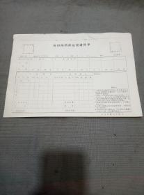 邮电史料文献:农村邮路邮运投递排单(临安县邮电局编印)