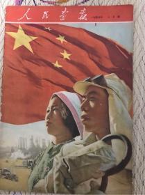 人民画报1954年10月号