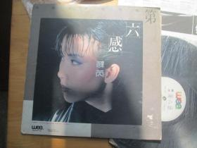 .黑胶唱片:苏芮(第六感):感觉之外的感觉:黑胶片.