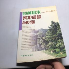 园林树木养护问答240例