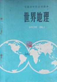 《世界地理》