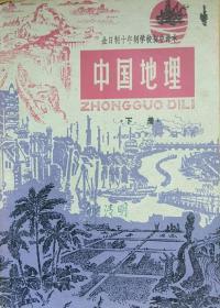 《中国地理》(下册)