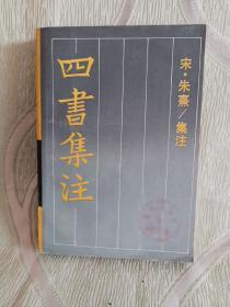 古典名著普及文库:四书集注(岳麓书社版)