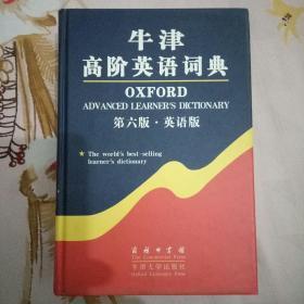 牛津高阶英语词典 第六版 英语版