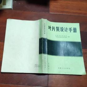 叶片泵设计手册(A区)