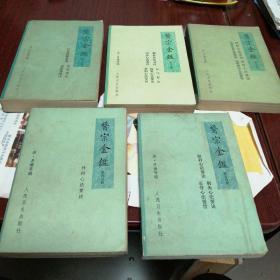 医宗金鑑全五册(八五品见详图,各版次,)