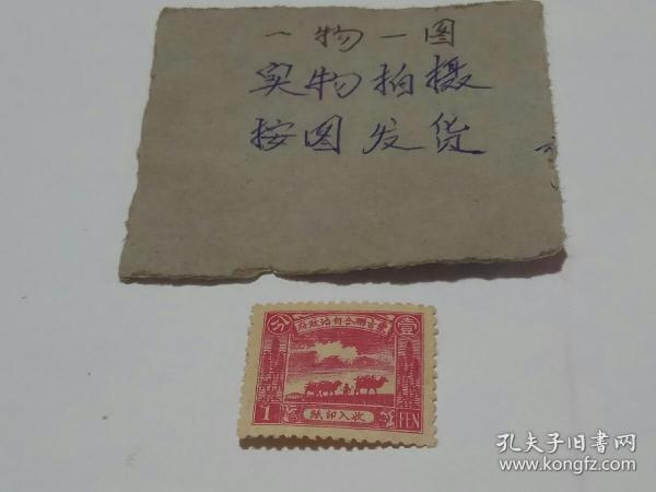 中华民国印花税票 蒙古联合自治政府 一分收入印纸