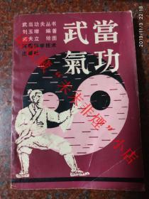 武当气功 刘玉增 河南科学技术出版社 1990年  8品