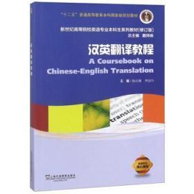 汉英翻译教程 修订版 陈宏薇 上海外语教育出版9787544655538