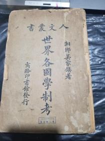 世界各国学制考 湘乡吴家镇著 馆藏书 共493页
