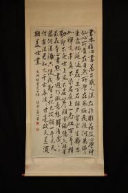 《书法》,日本回流字画