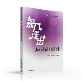 深入浅出Java程序设计朱颢东张志锋等清华大学出版9787302436249