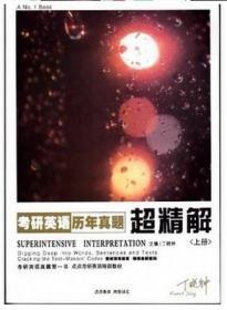 考研英语历年真题超精解(上册)(2000-2007)丁晓钟9787566109866