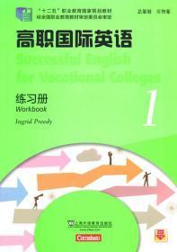 高职国际英语 1 练习册 普里 上海外语教育出9787544637541