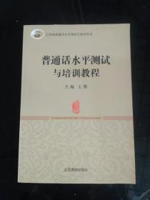 江西省普通话测试指定书 普通话水平测试与培训教程 王俊 2016版