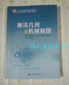 2书正版书 画法几何及机械制图 涂晓斌 蒋先刚 江西高校出版社