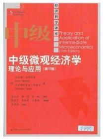 正版 中级微观经济学:理论与应用(第10版 沃尔特