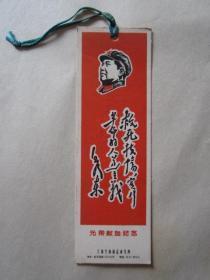 文革上海生物制品研究所出品光荣献血纪念书签:救死扶伤,实行革命的人道主义——毛泽东