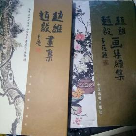 赵维赵毅画集、赵维赵毅画集续集 两册合售 [中英文本]一版一印仅印2000册