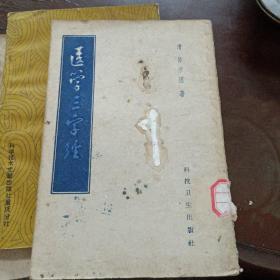 医学三字经(59年一版2印、内品好)