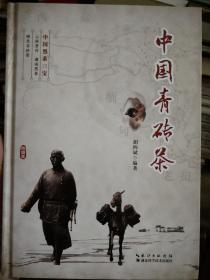 中国青砖茶(精)