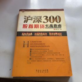 沪深300股指期货实战指南