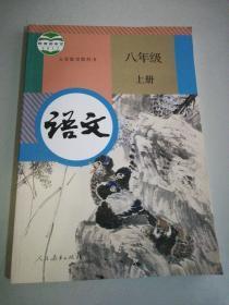 语文 八年级上册 义务教育教科书初二课本