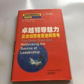卓越领导魅力:企业经营者更迭再思考