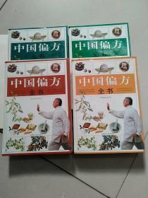 中国偏方全书 全四册