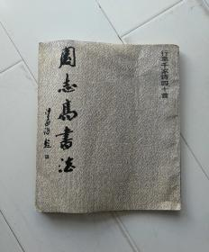 周志高书法行草千家诗四十首