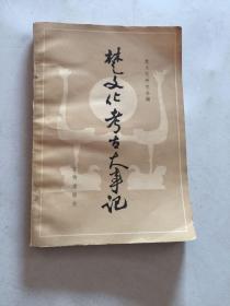 楚文化考古大事记 【俞伟超签赠本保真】