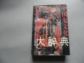中国鬼文化大辞典(平装)