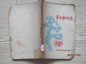 革命歌曲选[共青团黄冈地委宣传部]