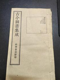 《古今图书集成》第五五九册,经济典线装