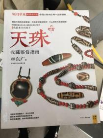 潮流收藏:天珠收藏鉴赏指南