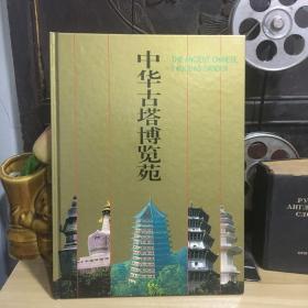 正版现货 中华古塔博览苑--摄影画册精装本.大16开 一版一印