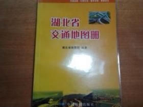 湖北省交通地图册(2007版)塑套装