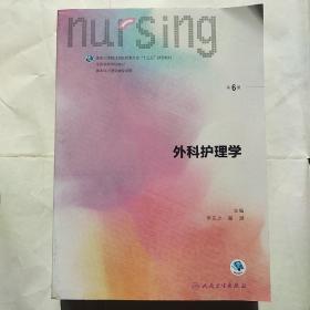 外科护理学(第6版)