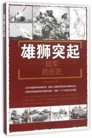 雄狮突起:陆军的历史