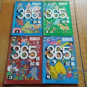 图画本:365夜故事 【16开、1-4册全】少年儿童出版社 老版私藏品不错