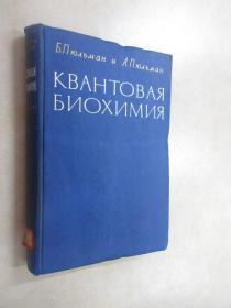 外文书 KBAHTOBA   量学生物化学  共654页  精装本